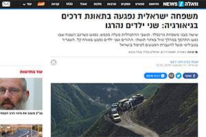 משפחה ישראלית נפגעה בתאונת דרכים בגיאורגיה: שני ילדים נהרגו