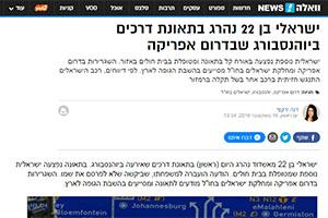 ישראלי בן 22 נהרג בתאונת דרכים ביוהנסבורג שבדרום אפריקה