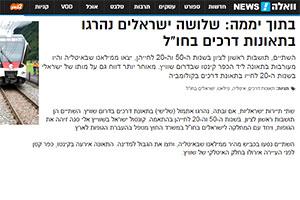 שלושה ישראלים נהרגו בתאונות דרכים בחו