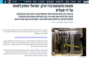 תאונה מזעזעת בניו יורק: ישראלי נמחץ למוות על ידי מעלית