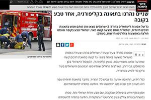 שניים נהרגו בתאונה בקליפורניה, אחד טבע בקובה