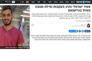 ישראלי נהרג בטיול בויאטנם