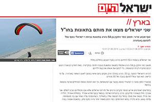 """שני ישראלים מצאו את מותם בתאונות בחו""""ל"""