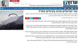 תושב חיפה בן 28 נהרג בתאונת צניחה בשווייץ. פחות מ-24 שעות לאחר מכן נהרג ישראלי בן 24 בטרק בפרו