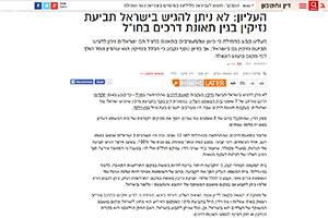"""העליון: לא ניתן להגיש בישראל תביעת נזיקין בגין תאונת דרכים בחו""""ל"""