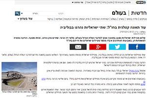 """עוד תאונה קטלנית בחו""""ל: שתי ישראליות נהרגו בבוליביה"""