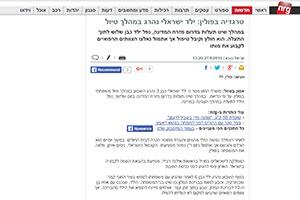 טרגדיה בפולין: ילד ישראלי נהרג במהלך טיול